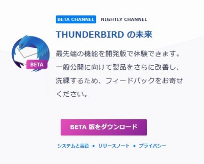 Thunderbird BETA CHANNEL.jpg